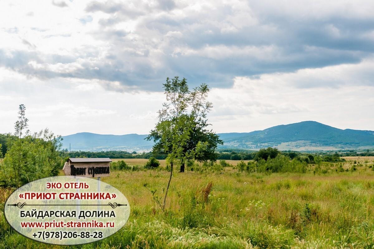 Гостевой дом Байдарская долина Крым